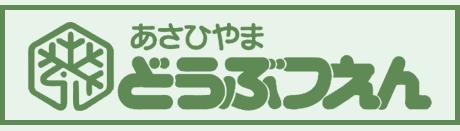 outlink_asahikawa_03