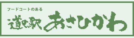 outlink_asahikawa_01