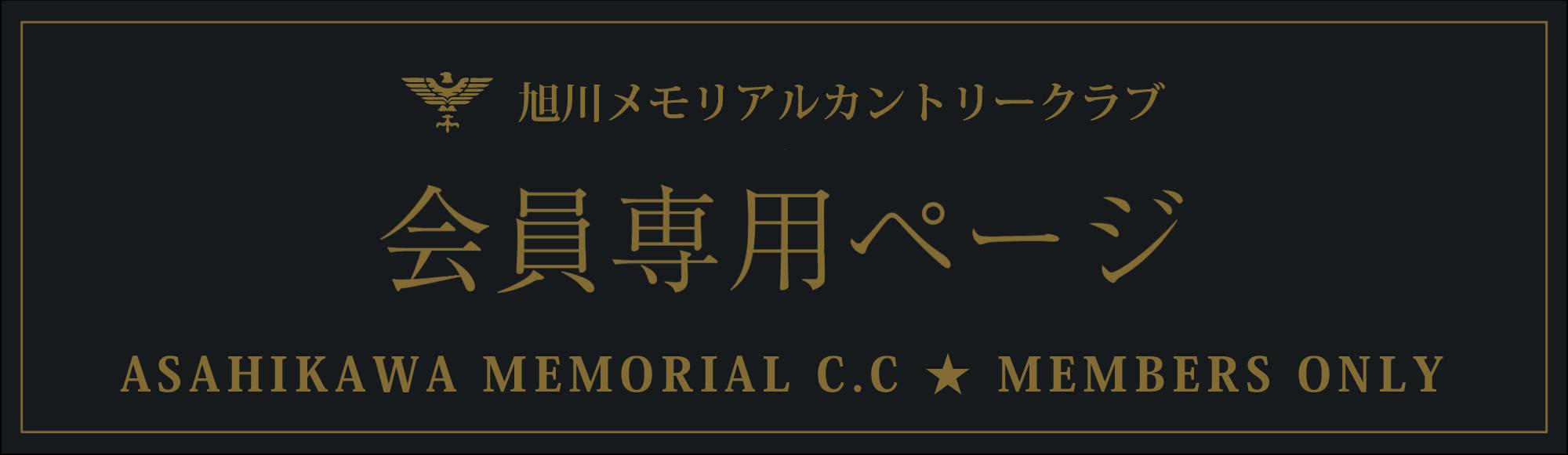 members_asahikawa