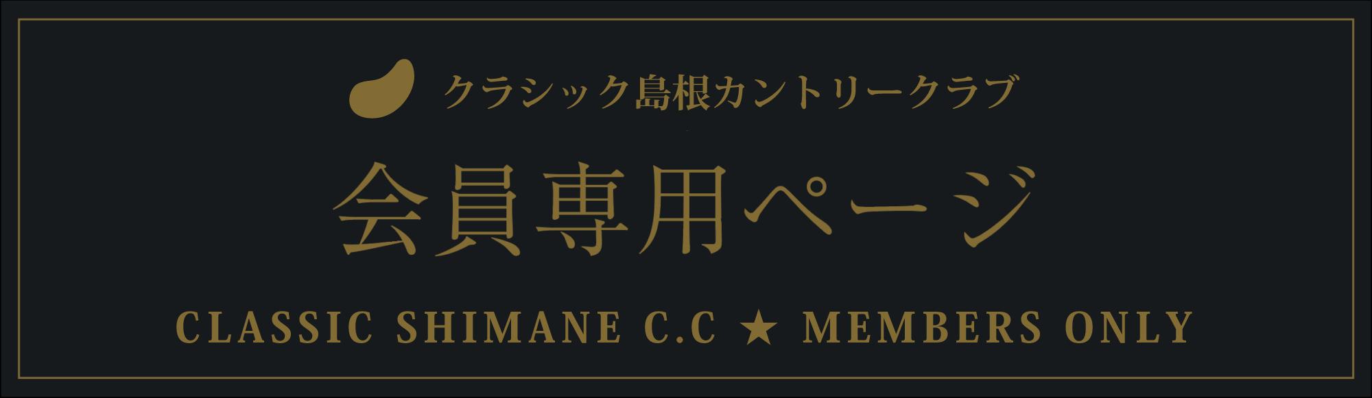 members_classic